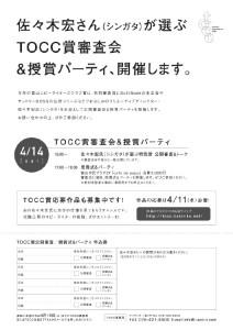 toccパーティ申込2012
